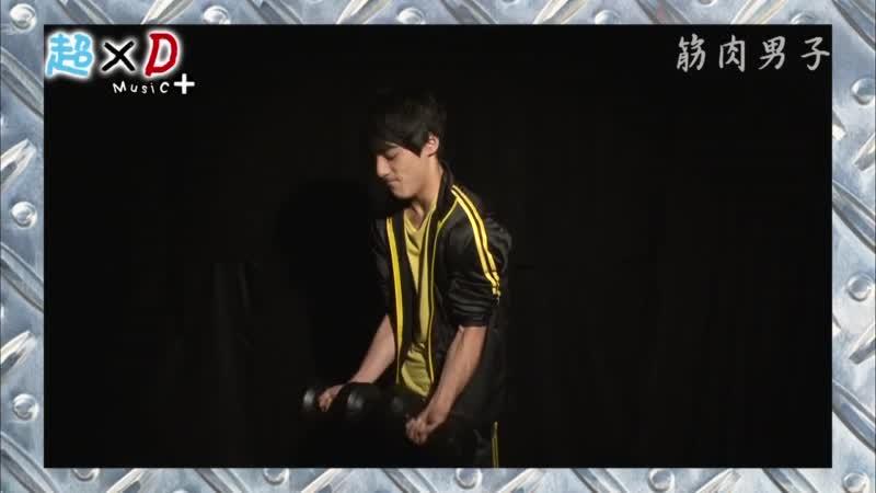 超×D Music+ 筋肉男子 超特急 (2013.12.30)#2