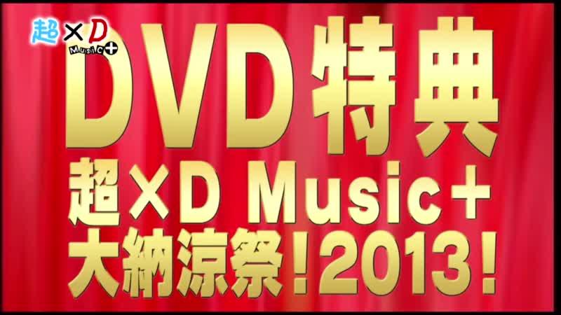 超×D Music+ 告知 超特急,DISH//,カスタイズ (2013.12.30)