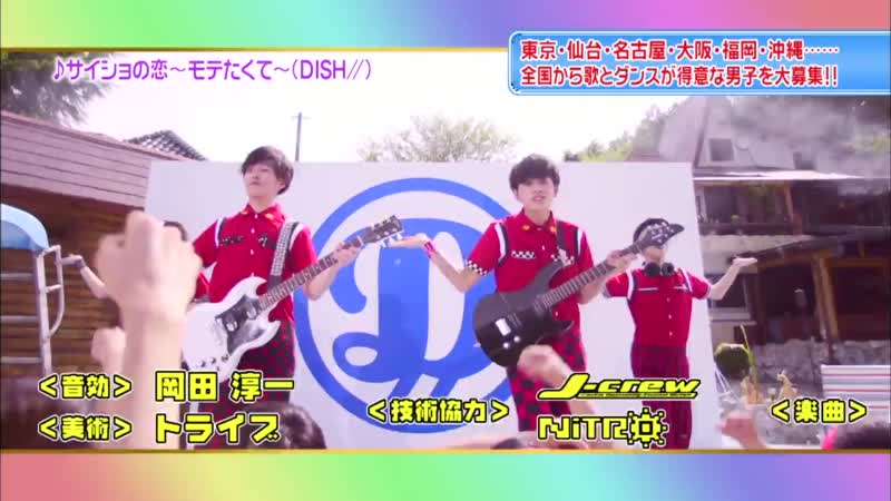 EBiDANボンバー エンディング EBiDAN (2014/07/05)
