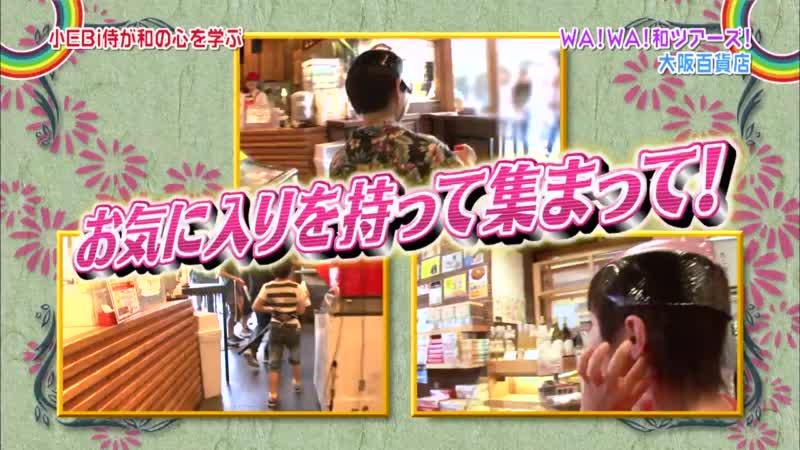 EBiDANボンバー WA!WA!和ツアーズ!,大阪百貨店 EBiDAN (2014/07/12)