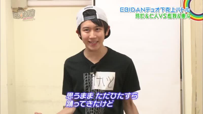 EBiDANボンバー EBiDANデュオ下克上バトル EBiDAN (2014/08/02)