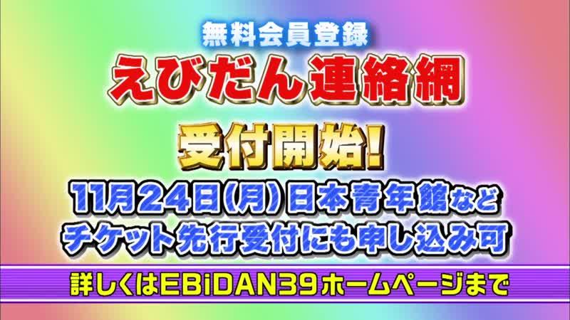 EBiDANボンバー エンディング カスタマイZ (2014/08/02)