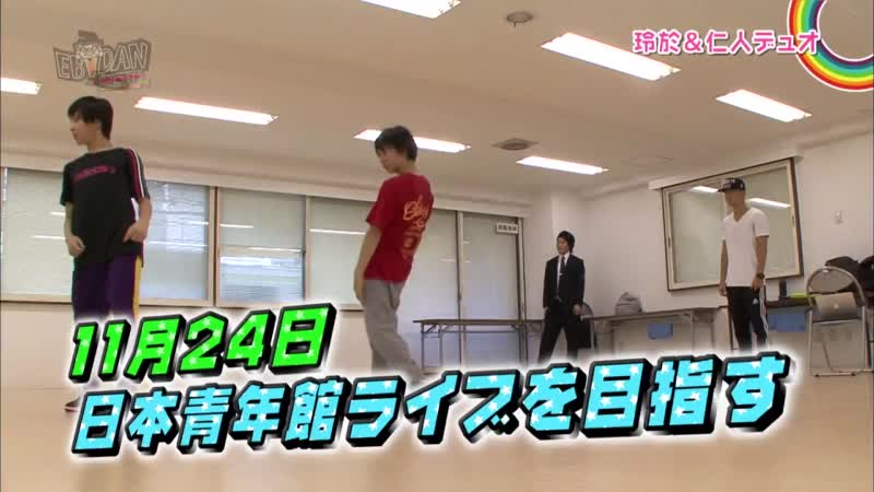 EBiDANボンバー EBiDAN れお&じんとデュオ EBiDAN (2014/10/11)