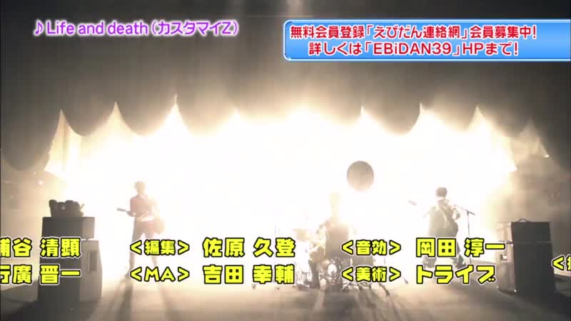 EBiDANボンバー エンディング カスタマイZ (2014/09/13)