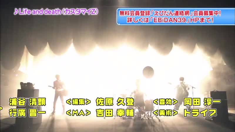 EBiDANボンバー エンディング カスタマイZ (2014/10/04)
