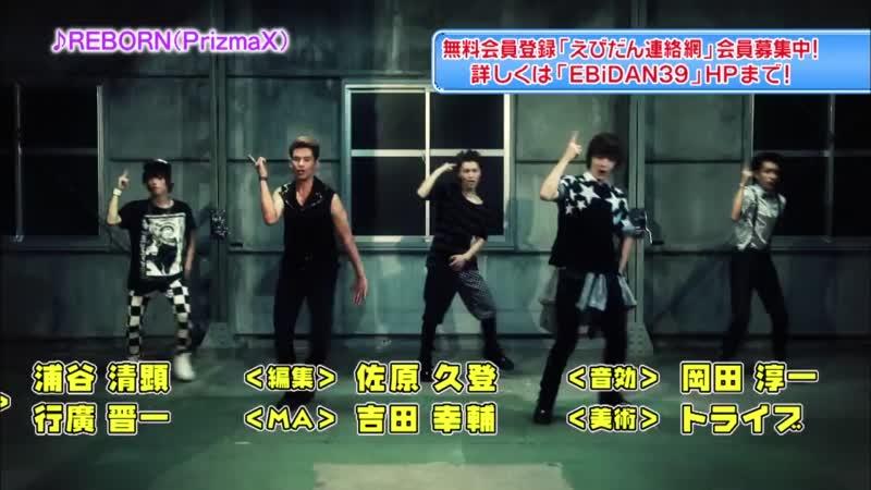 EBiDANボンバー エンディング Prizmax (2014/10/11)