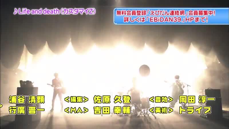 EBiDANボンバー エンディング カスタマイZ (2014/10/18)