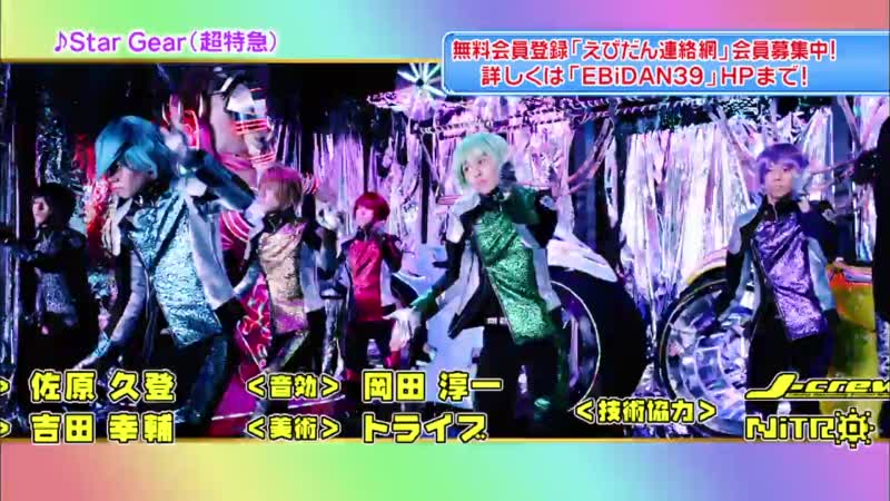 EBiDANボンバー エンディング 超特急 (2014/11/01)