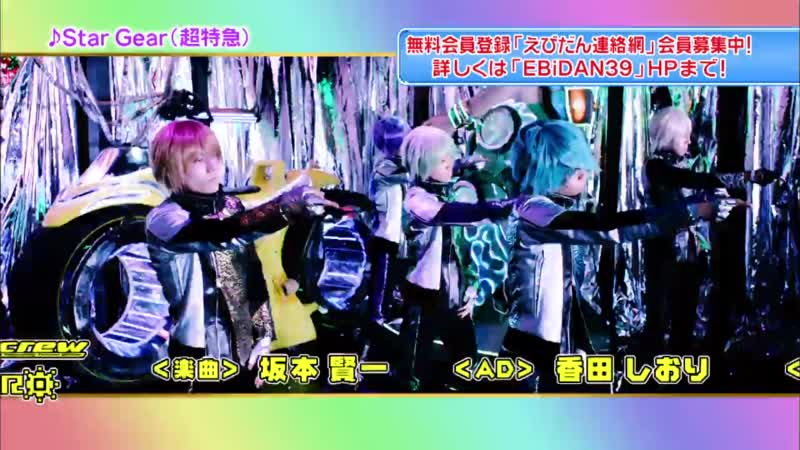 EBiDANボンバー エンディング 超特急 (2014/11/15)