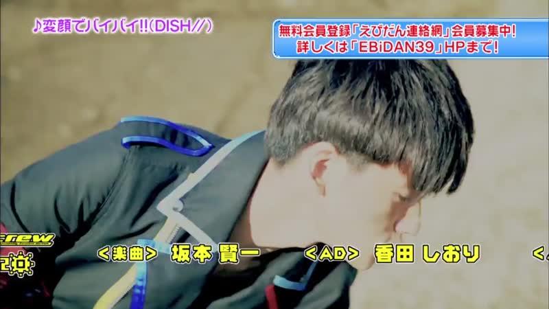 EBiDANボンバー エンディング DISH// (2014/12/06)