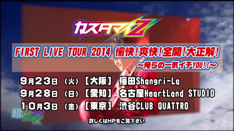 超D.プリカスZ 告知 (2014.7.6)