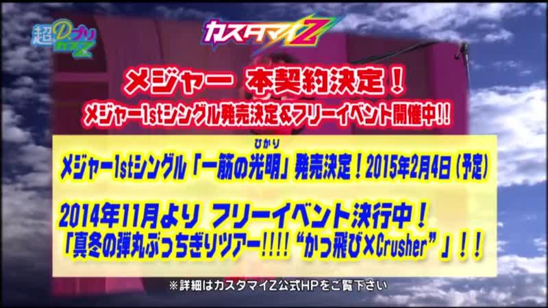 超D.プリカスZ かっ飛びCrusher (2014.1.11)