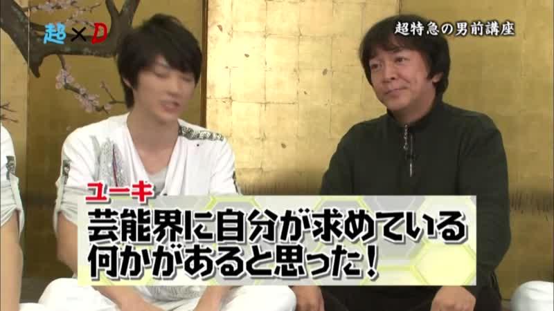 超×D 超特急の男前講座 超特急 (2013/1/10)#1
