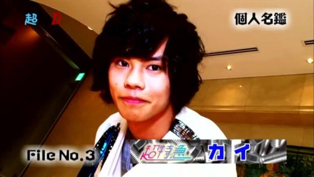 超×D 個人名鑑 超特急 (2013/1/10)#2