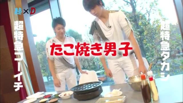 超×D たこ焼き男子 超特急 (2013/1/10)
