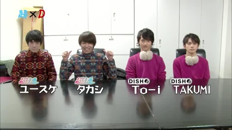 超×D LIVE REPORT 超特急 DISH// (2013/1/10)