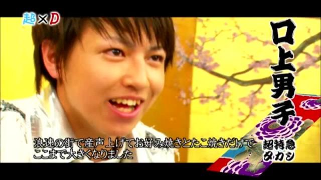 超×D 口上男子 超特急 (2013/3/14)#1