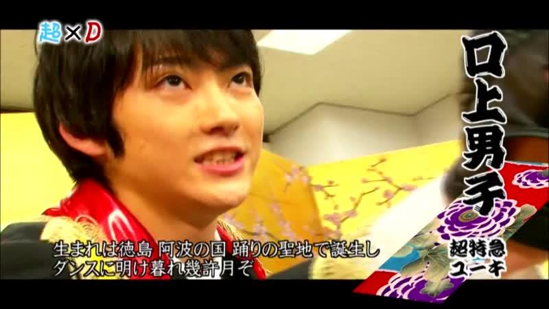 超×D 口上男子 超特急 (2013/3/14)#2