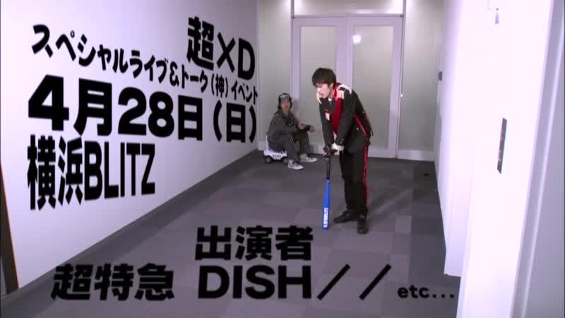 超×D AT THE BACKSTAGE 超特急 DISH// (2013/3/14)
