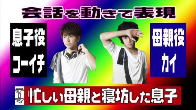 超×D 超特急の男前講座 超特急 (2013/3/21)#2