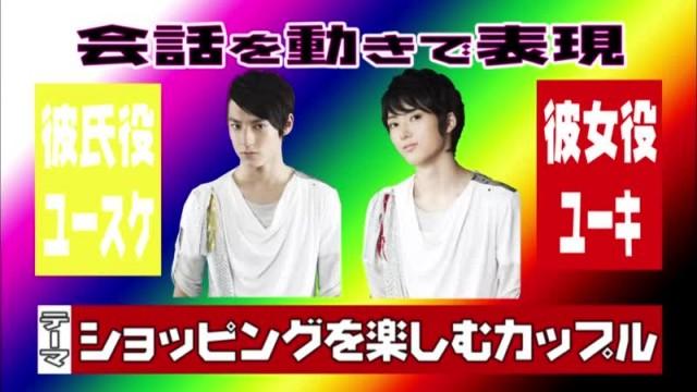 超×D 超特急の男前講座 超特急 (2013/3/21)#3