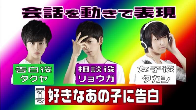 超×D 超特急の男前講座 超特急 (2013/3/21)#4
