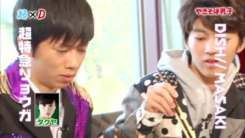 超×D 焼きそば男子 超特急 DISH// (2013/3/28)#1