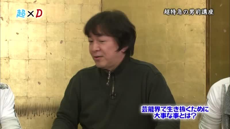 超×D 超特急の男前講座 超特急 (2013/1/17)#1