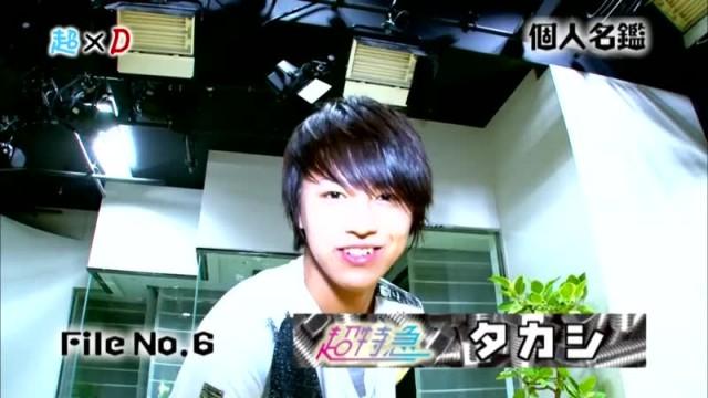 超×D 個人名鑑 超特急 (2013/1/17)#3