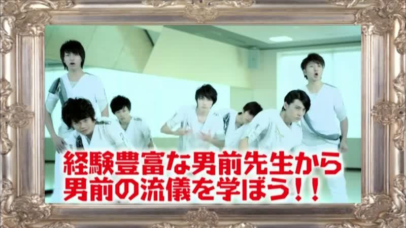 超×D 超特急の男前講座 超特急 (2013/1/24)#1