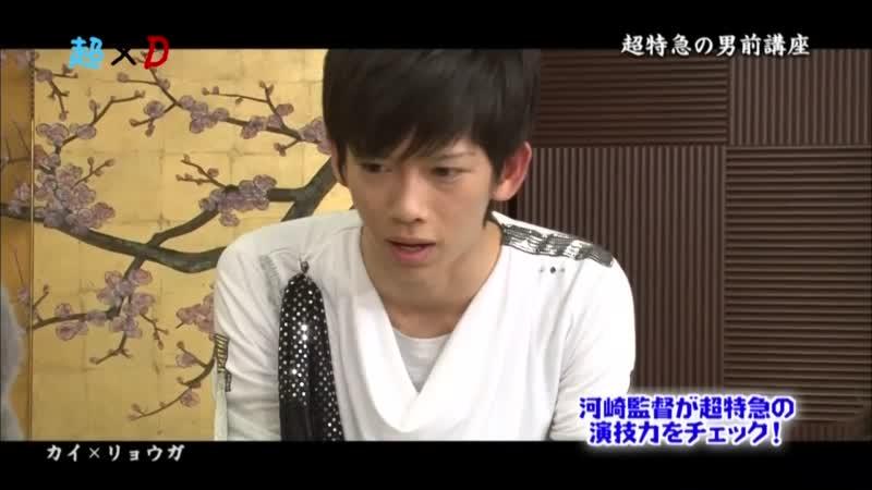 超×D 超特急の男前講座 超特急 (2013/1/24)#5