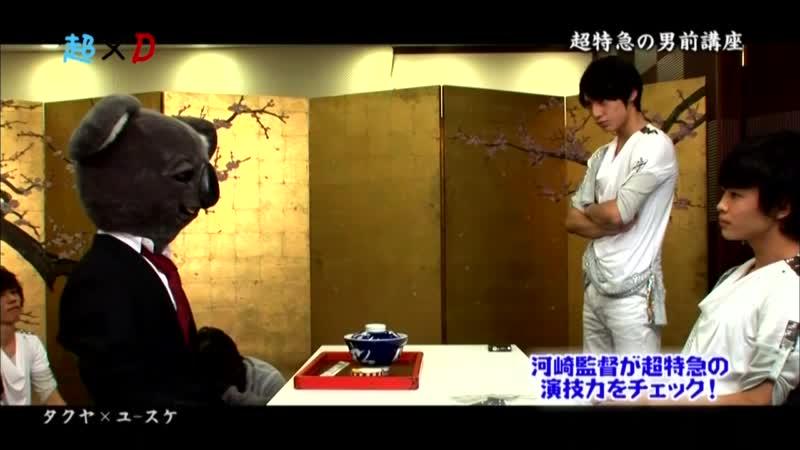 超×D 超特急の男前講座 超特急 (2013/1/24)#6