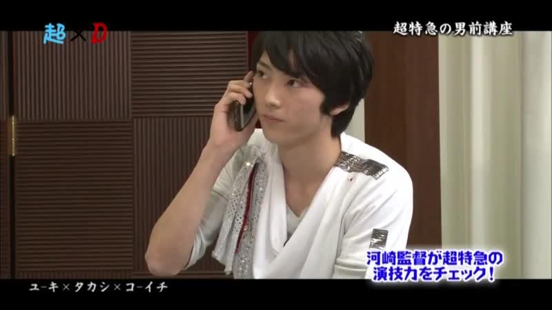 超×D 超特急の男前講座 超特急 (2013/1/24)#7