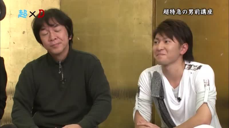 超×D 超特急の男前講座 超特急 (2013/1/24)#8