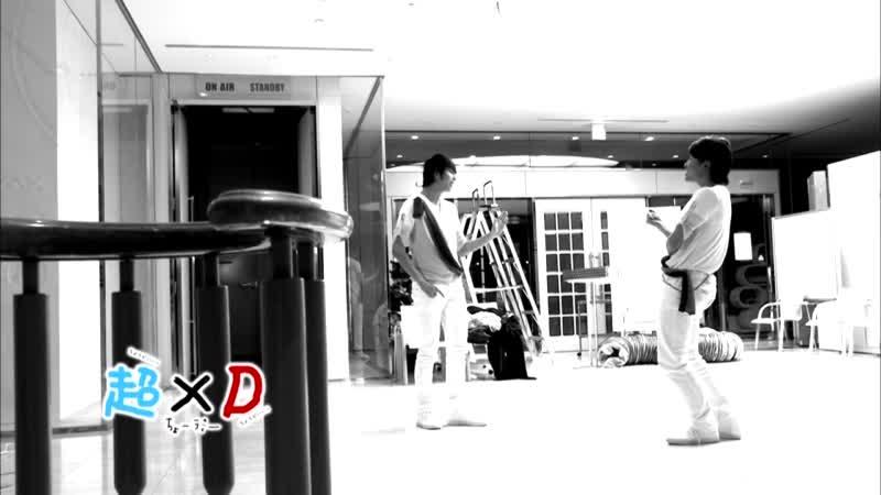 超×D アタック 超特急 (2013/1/24)#2