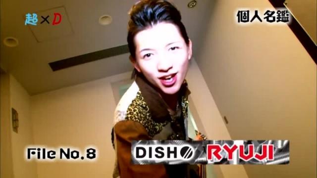 超×D 個人名鑑 DISH// (2013/1/24)#2