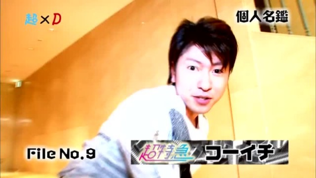 超×D 個人名鑑 超特急 (2013/1/24)#3