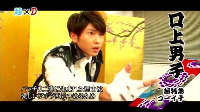 超×D 口上男子 超特急 (2013/1/31)