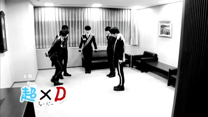 超×D アタック 超特急 (2013/1/31)#1