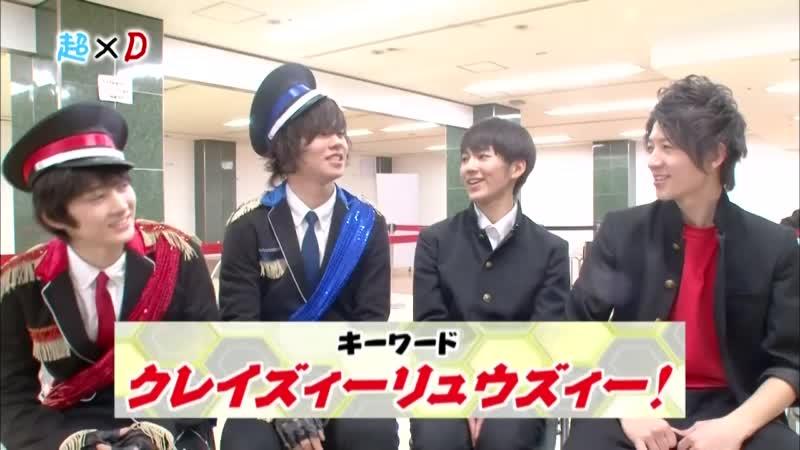 超×D LIVE REPORT 超特急 DISH// (2013/1/31)