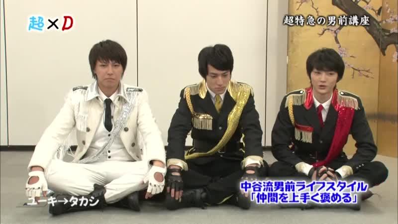 超×D 超特急の男前講座 超特急 (2013/2/7)#6
