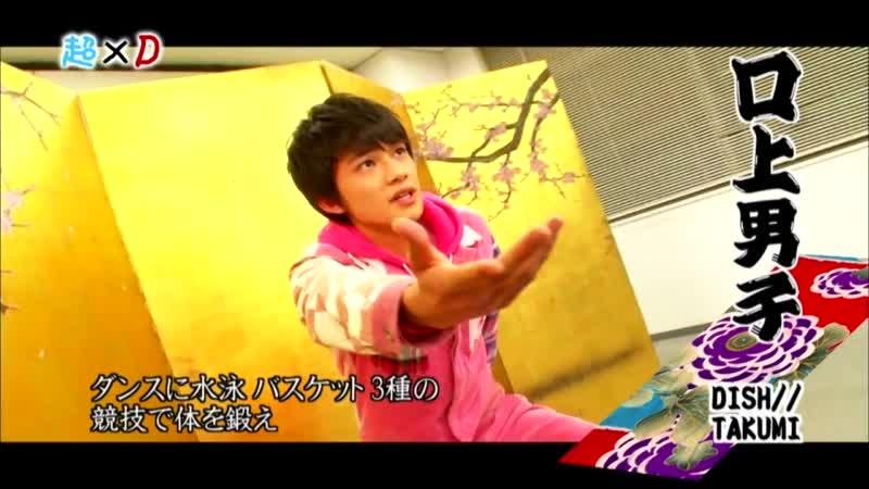 超×D 口上男子  DISH// (2013/2/7)