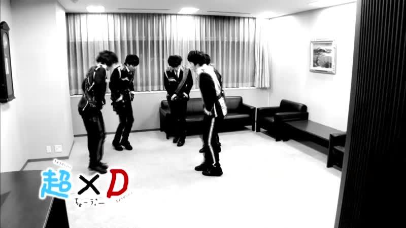 超×D アタック 超特急 (2013/2/7)
