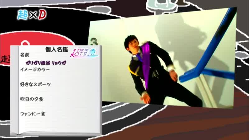 超×D 個人名鑑 超特急 (2013/2/7)
