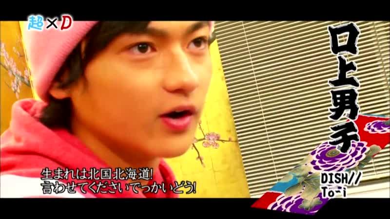 超×D 口上男子 DISH// (2013/2/21)