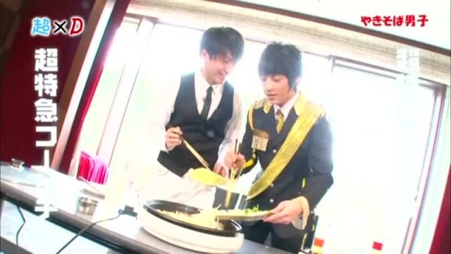 超×D 焼きそば男子 超特急 (2013/2/28)#2