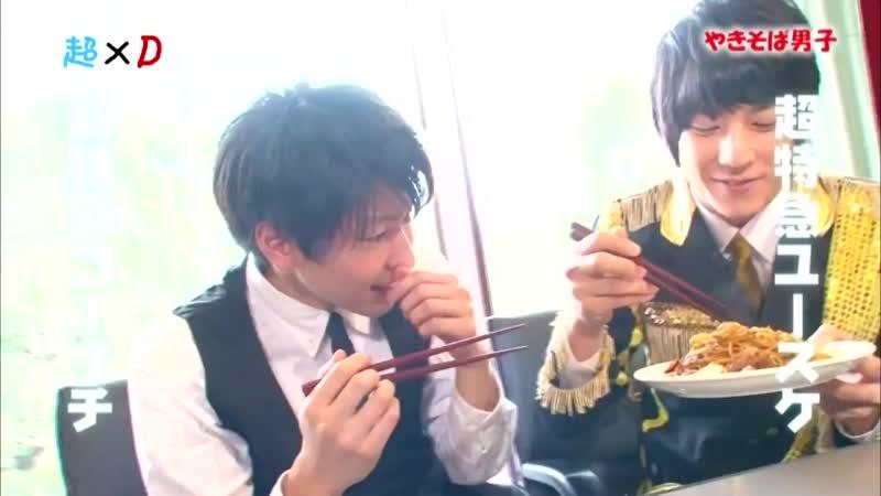 超×D 焼きそば男子 超特急 (2013/2/28)#3