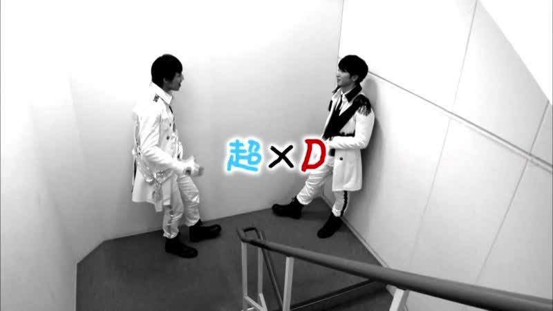 超×D アタック 超特急 (2013/2/28)