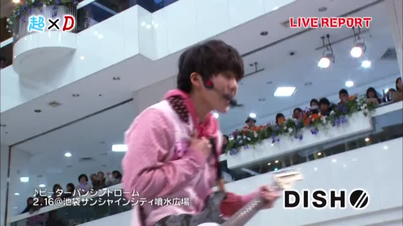 超×D LIVE REPORT 超特急 DISH// (2013/2/28)