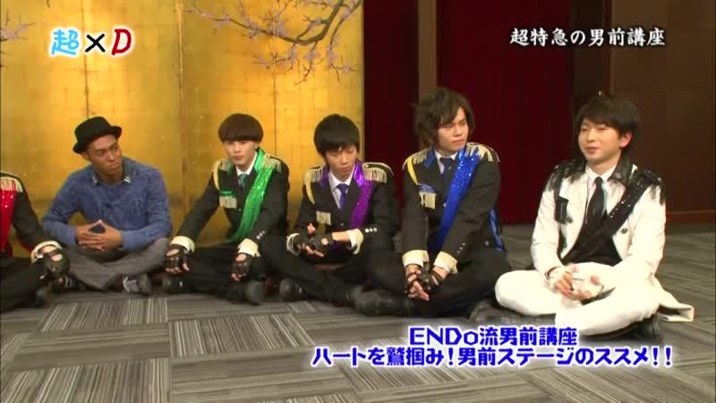 超×D 超特急の男前講座 超特急 (2013/3/7)#2